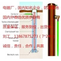D50,L2.5电解离子接地极、离子接地极