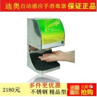 北京迪奥不锈钢带接水盘酒精喷雾手消毒器