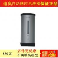 迪奥DH2000不锈钢自动感应皂液器