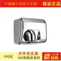 DH8085不锈钢大功率可旋转360度快速干手器 干手机 烘