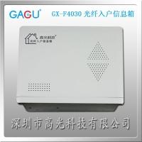 中山光纤入户信息箱智能家居光纤入户箱塑料面板光纤箱