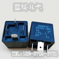 40A/72V防水汽车继电器/大灯空调改装远程断油