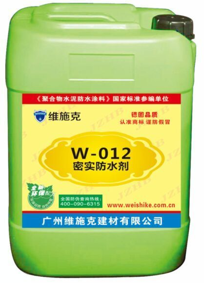密实防水剂