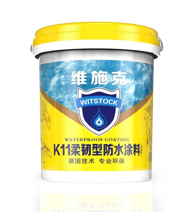 K11高柔韧型防水涂料