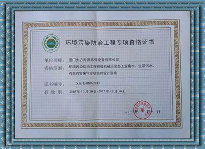 环境污染防治工程专项资格证书