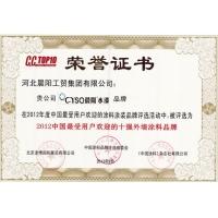 20130905-2012中国最受用户欢迎的十强外墙涂料品牌