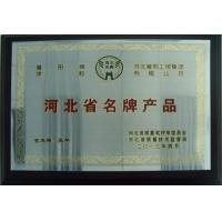 20130927河北省名牌产品