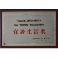 20130927宜居生活奖