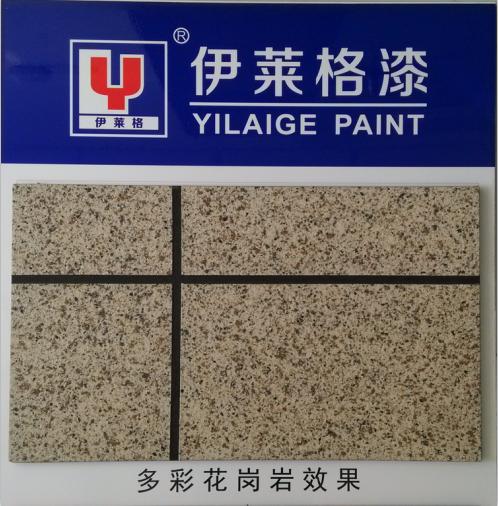 伊莱格新型外墙涂料仿石多彩漆液态花岗岩仿石涂料