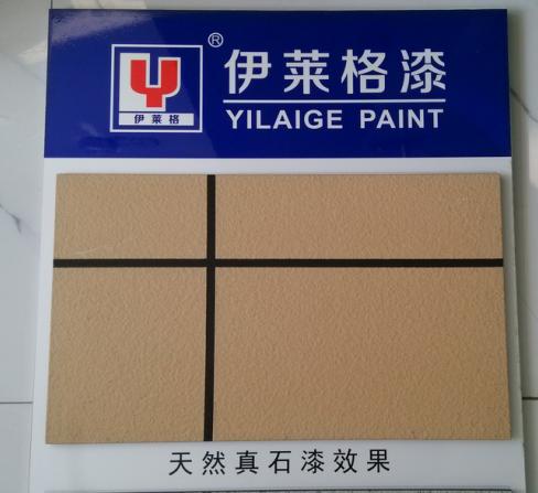 武汉伊莱格天然真石漆石头漆新型外墙涂料