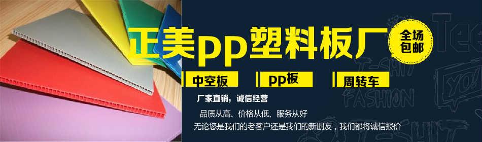 厂家订制防静电pp万通板 防静电pp塑料板 加硬空心板