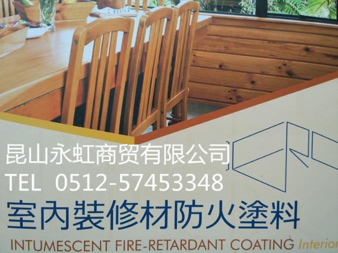 UL认证室内装饰木材防火涂料BS认证木材防火涂料