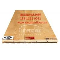福恒枫桦木A级运动木地板 实木运动地板 体育馆专用运动木地板