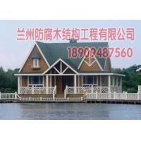 兰州木结构房屋,木结构别墅18909487560