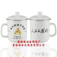 会议茶杯定制 开业礼品陶瓷茶杯