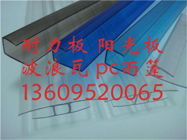 阳光板配件 耐力板配件 佛山阳光板厂家供应阳光板配件