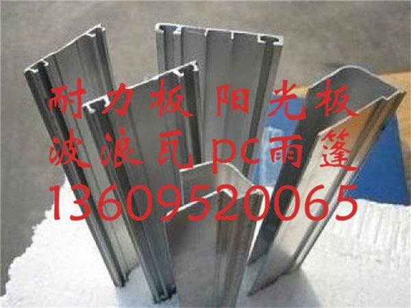 广东pc板厂家_铝压条 收边 连接件_佛山pc板配件厂家