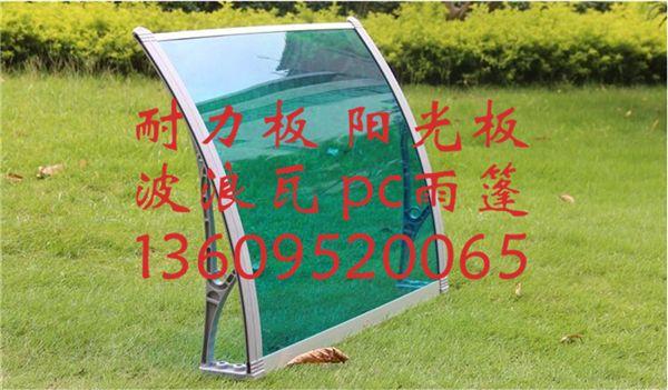 1200耐力板雨篷_佛山雨棚厂家_优质遮阳棚定制
