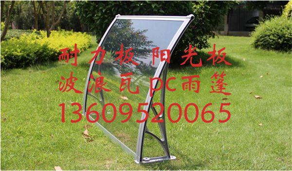 800mm耐力板雨篷_佛山雨棚厂家_铝合金雨棚