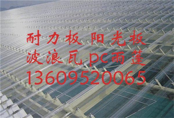 广东波浪瓦厂家_3.0mm pc波浪瓦_波浪瓦车棚