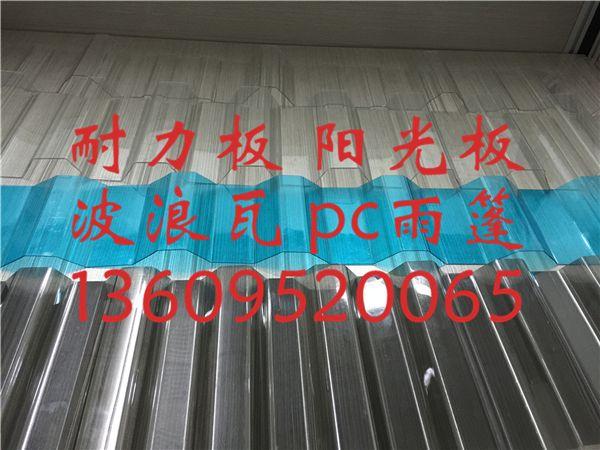 pc波浪瓦厂家_2.5mm pc波浪瓦_佛山波浪瓦厂家供应