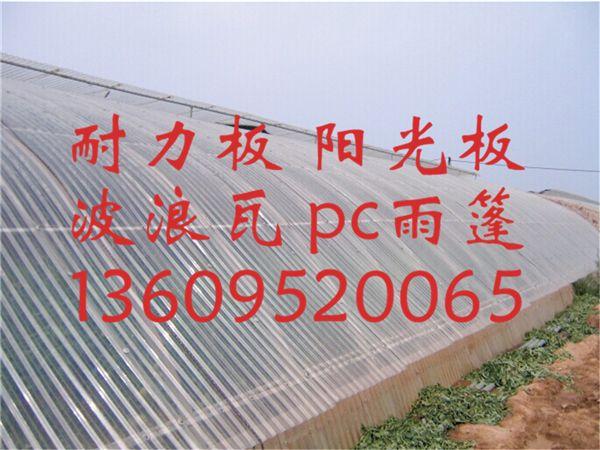 pc波浪瓦厂家_pc波浪瓦批发价格_优质波浪瓦供应商