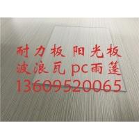 透明耐力板,广东耐力板厂家供应 透明耐力板价格