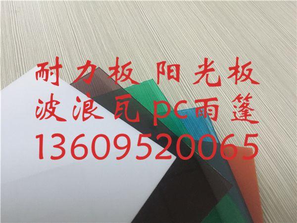 5mm pc耐力板★广东耐力板厂家★耐力板天幕★隔断★车棚