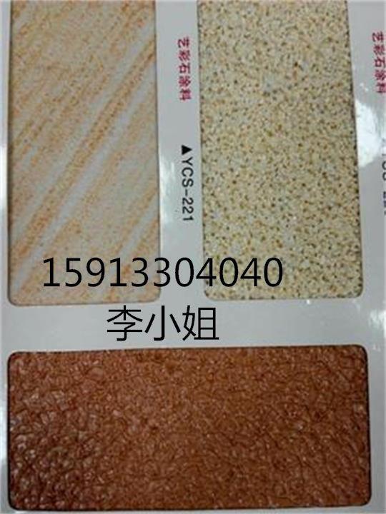 广东福莱特涂料刮砂质感漆