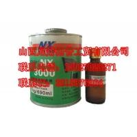 NX3000超强粘接剂+固化剂