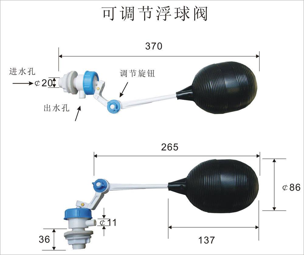 可调节浮球阀/水位控制器图片