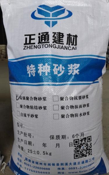 正通ZT-F1高强聚合物砂浆