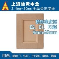 怡黄板材-供应镂铣专用密度板-雕刻专用密度板