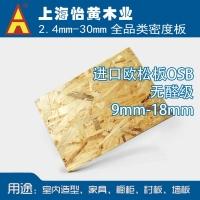 怡黄板材-供应 欧洲进口欧松板(OSB)