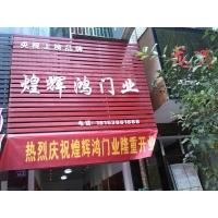 煌辉鸿桂阳经销店-1