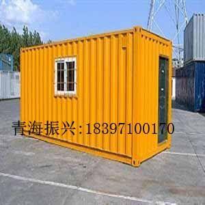 供西宁集装箱和青海住人集装箱房报价