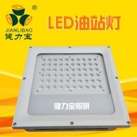健力宝LED油站灯-油站专用灯