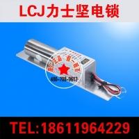 LCJ力士堅EC200B 二線電插鎖 門禁專用