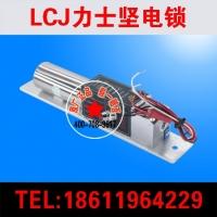 LCJ力士坚EC200H通电上锁/宽电压
