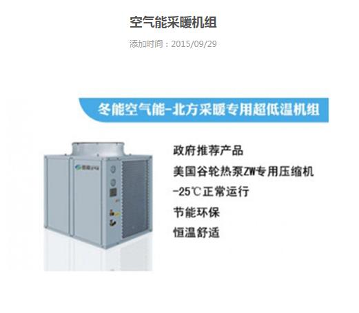 空气能采暖机组
