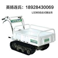 日本OREC奥力士LS-360 履带自走式搬运车