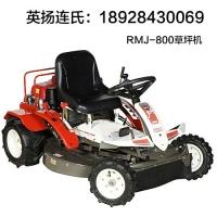 RMJ-800 专业级别-经济型坐式草坪车
