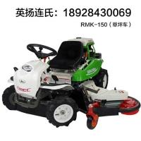 RMK150草坪车日本进口奥力士