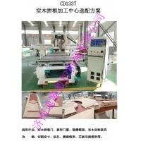 CD1337实木拼框加工中心