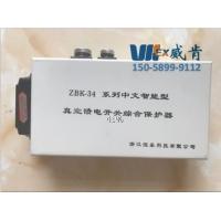 ZBK-34中文智能型真空馈电开关综合保护器(江苏恒泰)