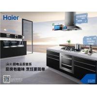 海尔集成灶、厨房电器招商