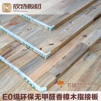 欣特板材 E0级无甲醛香樟木 香樟木指接板 指接板 实木