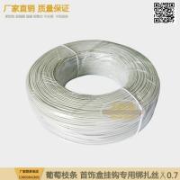 精品电缆扎带捆标志牌 塑料扎丝0.7电镀锌铁扎带线首饰盒挂线