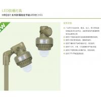 HRD91防爆高效节能LED灯