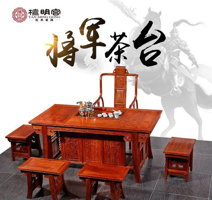 檀明宫红木家具紫檀花梨木中式将军茶台六件套